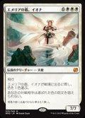 (MM2-MW)Iona, Shield of Emeria/エメリアの盾、イオナ(日,JP)