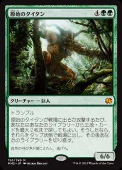 画像1: (MM2-MG)Primeval Titan/原始のタイタン(日,JP)
