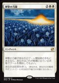 (MM2-RW)Leyline of Sanctity/神聖の力線(英,EN)