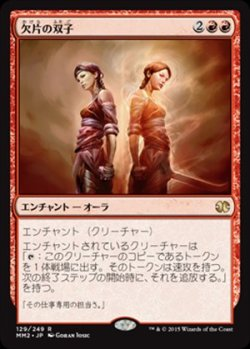画像1: (MM2-RR)Splinter Twin/欠片の双子(日,JP)