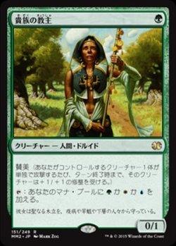 画像1: (MM2-RG)Noble Hierarch/貴族の教主(日,JP)