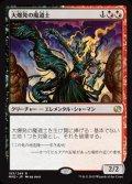 (MM2-RM)Fulminator Mage/大爆発の魔道士(JP,EN)