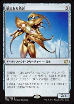 画像1: (MM2-RA)Etched Champion/刻まれた勇者(日,JP)