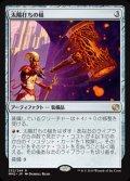 (MM2-RA)Sunforger/太陽打ちの槌(日,JP)