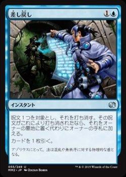 画像1: (MM2-UU)Remand/差し戻し(JP,EN)