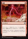 (MM2-UR)Lightning Bolt/稲妻(JP,EN)