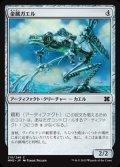 (MM2-CA)Frogmite/金属ガエル(JP,EN)