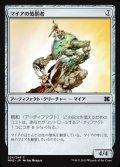 (MM2-CA)Myr Enforcer/マイアの処罰者(JP,EN)