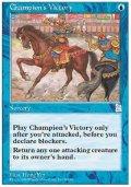 (PO3-UC)Champion's Victory/勇者の勝利(英,English)