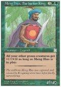 (PO3-Rare)Meng Huo, Barbarian King/南蛮王 孟獲(日,中,JP,CHI)