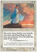 (PO3-Rare)Pang Tong, Young Phoenix/鳳雛 ホウ統(英,English)