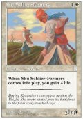 (PO3-UC)Shu Soldier-Farmers/蜀の屯田兵(英,English)