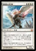 $FOIL$(RTR-M)Angel of Serenity/静穏の天使(JP)