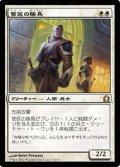 (RTR-R)Precinct Captain/管区の隊長(英,EN)