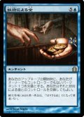 $FOIL$(RTR-R)Conjured Currency/妖術による金(JP)