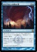 (RTR-R)Cyclonic Rift/サイクロンの裂け目(日,JP)