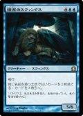 $FOIL$(RTR-R)Sphinx of the Chimes/鐘楽のスフィンクス(JP)
