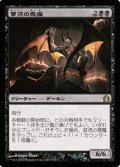 $FOIL$(RTR-R)Desecration Demon/冒涜の悪魔(JP)