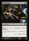 $FOIL$(RTR-U)Ultimate Price/究極の価格(JP)