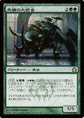 $FOIL$(RTR-R)Deadbridge Goliath/死橋の大巨虫(JP)