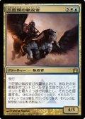 $FOIL$(RTR-R)Archon of the Triumvirate/三巨頭の執政官(JP)