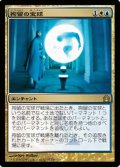 $FOIL$(RTR-R)Detention Sphere/拘留の宝球(JP)