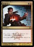 (RTR-R)Dreadbore/戦慄掘り(JP,EN)