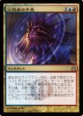 $FOIL$(RTR-R)Firemind's Foresight/火想者の予見(JP)