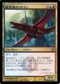 $FOIL$(RTR-R)Hypersonic Dragon/超音速のドラゴン(JP)