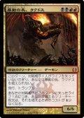 (RTR-M)Rakdos, Lord of Riots/暴動の長、ラクドス(日,JP)