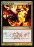 $FOIL$(RTR-M)Rakdos's Return/ラクドスの復活(JP)