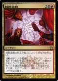 (RTR-R)Slaughter Games/殺戮遊戯(JP,EN)