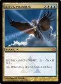 (RTR-M)Sphinx's Revelation/スフィンクスの啓示(日,JP)