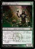 (RTR-R)Deathrite Shaman/死儀礼のシャーマン(日,JP)