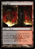 (RTR-R)Blood Crypt/血の墓所(英,EN)