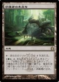 $FOIL$(RTR-R)Grove of the Guardian/守護者の木立ち(JP)