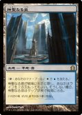 $FOIL$(RTR-R)Hallowed Fountain/神聖なる泉(JP)