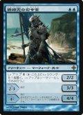 $FOIL$(ROE-RU)Coralhelm Commander/珊瑚兜の司令官(英,EN)