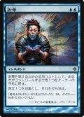 (ROE-C)Deprive/剥奪(JP,EN)