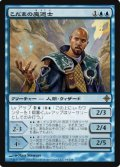 $FOIL$(ROE-R)Echo Mage/こだまの魔道士(JP)