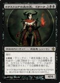 (ROE-R)Drana, Kalastria Bloodchief/カラストリアの血の長、ドラーナ(JP,EN)
