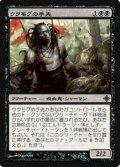(ROE-U)Pawn of Ulamog/ウラモグの手先(JP,EN)