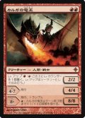 $FOIL$(ROE-MR)Kargan Dragonlord/カルガの竜王(英,EN)