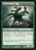 (ROE-M)Khalni Hydra/カルニのハイドラ(日,JP)