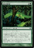 (ROE-C)Snake Umbra/蛇の陰影(JP,EN)