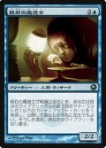 (SOM-U)Trinket Mage/粗石の魔道士(英,EN)