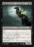 $FOIL$(SOM-M)Skithiryx, the Blight Dragon/荒廃のドラゴン、スキジリクス(日,JP)
