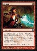 $FOIL$(SOM-C)Galvanic Blast/感電破(日,JP)