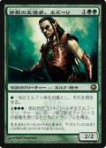 (SOM-R)Ezuri, Renegade Leader/背教の主導者、エズーリ(日,JP)