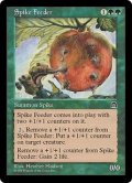 (STH-U)Spike Feeder/スパイクの飼育係(英,ENG)
